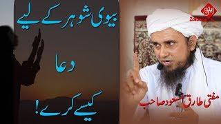 Biwi (Wife) Shohor (Husband) Ke Liye Dua Kaise Kare | Mufti Tariq Masood SB | Zaitoon Tv