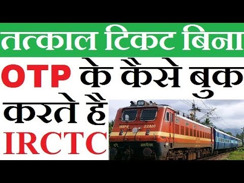 How To Book TATKAL Ticket Without Otp In Irctc Hindi 2017