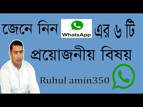 Whatsapp 6 Trips I Bangla Tutorial I জেনে নিন হোয়াটস এপের ৬ টি গুপন বিষয় I By Ruhul Amin350