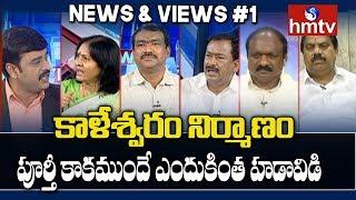 Debate On Kaleshwaram Project Inauguration | News & Views #1 | hmtv