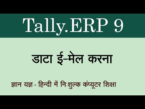 Tally.ERP 9 in Hindi ( How to send data by Email in Tally ERP 9  ) Part 94