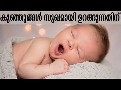 കുഞ്ഞുങ്ങള് സുഖമായി ഉറങ്ങുന്നതിന് | Top Five Tips To Get Your Baby To Sleep Through The Night