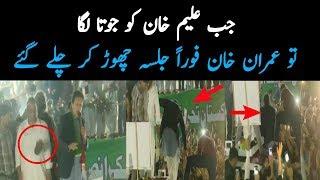 What Imran Khan Did When Shoe Thrown At Aleem Khan In Gujarat Jalsa |Jota Throw On Imran And Aleem
