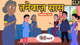 तनेबाज़ सास - bedtime stories   moral stories   hindi kahani   story time   new story   hindi stories