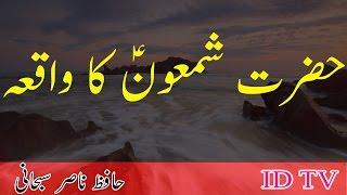 Hazrat shamoon (A.S) in urdu || hazrat shamoon (A.S) story