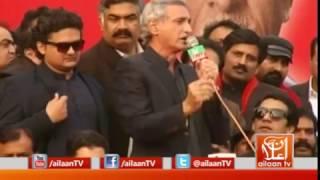 Jahangir Khan Tareen Speech @JahangirKTareen @PTIofficial #Bhawalpur #JahangirTareen #PanamaLeaks