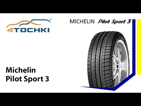 Спортивная летняя шина Michelin Pilot Sport PS3 - 4 точки. Шины и диски 4точки - Wheels & Tyres