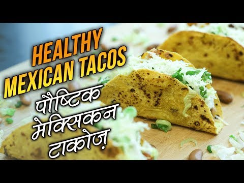 Healthy Mexican Tacos Recipe In Hindi | Non Deep Fried Tacos | Baked Tacos | मेक्सिकान टाकोज । Nupur