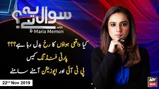 Sawal Yeh Hai | Maria Memon | ARYNews | 22 November 2019