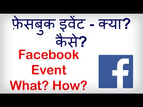 What is a Facebook Event? How to Create a Facebook Event? Hindi video by Kya Kaise
