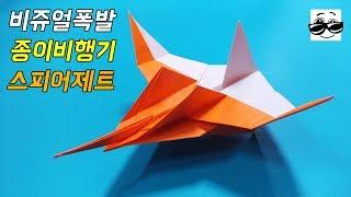 [창작] 진짜 전투기 처럼 생긴 종이비행기 스피어제트 (Origami Spearjet)