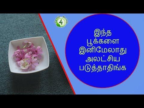 இந்த பூக்களை இனிமேலாவது அலட்சிய படுத்தாதிங்க Tamil health tips