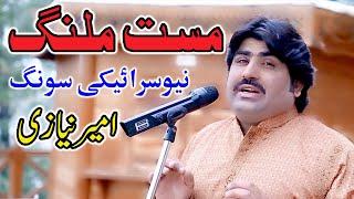 mast malang song Latest saraiki Song 2017 by singer Ameer Niazi Pai Khel