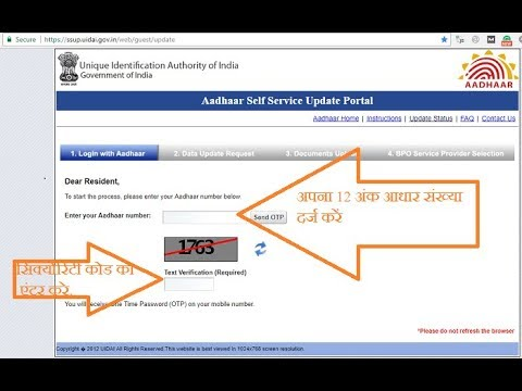 How to Update Name |Suraname| Middle Name  in aadhar card