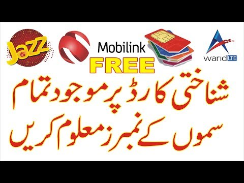 How To Check Sims Numbers Through CNIC   Know Sim Ownership Detail With CNIC Number