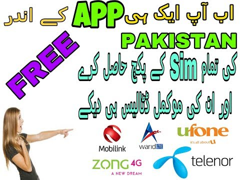 How to check All SIM packages in Pakistan 2017|all sim secrte code in oen app| zong warid teleneor