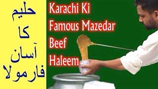 Beef Haleem Recipe - Shahi Haleem شاہی حلیم - How to make Haleem - Daleem Recipe