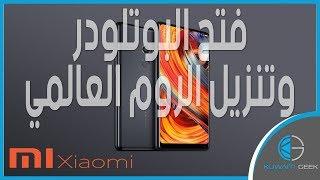 شرح طريقة تفليش روم لهواتف شاومى ( الرومات الرسمية والغير رسميه