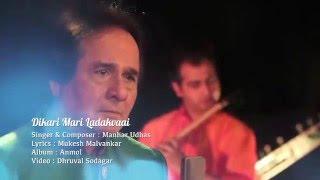 Manhar Udhas - Dikri Mari Ladakvayi (Official Music Video)
