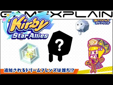 Kirby Star Allies - 2nd Dream Friend for Summer Update Teased!