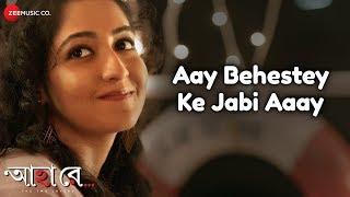 Aay Behestey Ke Jabi Aaay - Ahaa Re | Rituparna Sengupta, Arifin Shuvoo & Amrita Chattopadhyay