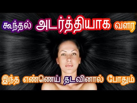 Grow Hair Faster in Tamil - Long Hair - முடி அடர்த்தியா வளர - Beauty Tips in Tamil
