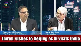 Imran rushes to Beijing as Xi visits India, Kashmir Developments and FATF - Tahir Gora & Mohd Rizwan