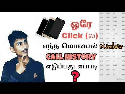 How to Get Call History of Any Mobile Number