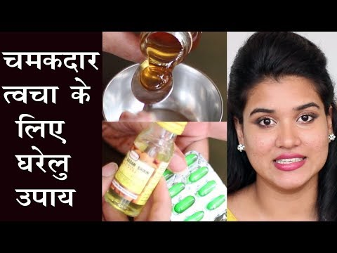Home Remedy for Glowing Skin (Hindi)