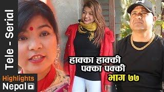 Hakka Hakki Aba Pakka Pakki - Episode 77 | 15th Jan 2017 Ft. Daman Rupakheti, Kabita Sharma