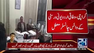 VC of Federal Urdu University Karachi suspended