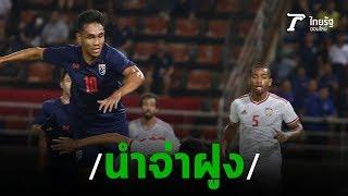 ไฮไลท์ : ไทย [2] ชนะ [1] ยูเออี | ฟุตบอลโลก 2022 รอบคัดเลือกโซนเอเชีย  | 15-10-62 | ThairathTV