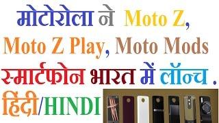finally Moto Z, Moto Z Play, Moto Mods launched in India हिंदी/HINDI