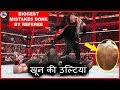 Huge Mistakes Done In Roman Vs Braun Match Star Injured Inside Hell In A Cell 2018