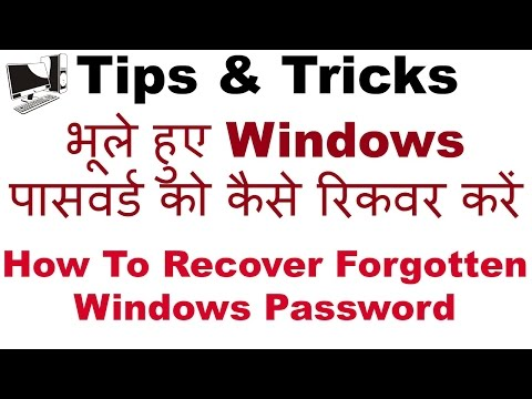 How to recover, remove, reset forgotten administrator password - in Hindi