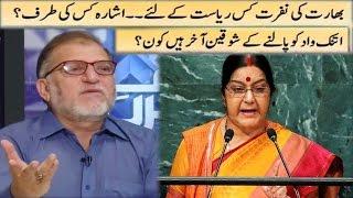Harf E Raaz | Sushma Sawraj | 26 Sep 2016 | Talk Show | Neo News