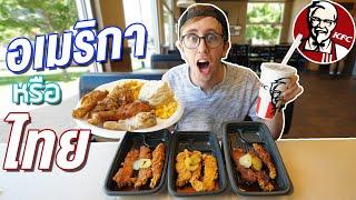KFC ไทย หรือ KFC อเมริกา!! ที่ไหนอร่อยกว่ากัน?!!