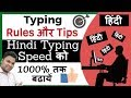 Typing Rules और Tips से करें Hindi Typing Speed को 1000% तक Improve