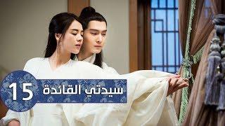 الحلقة 15 من مسلسل ( سيدتي القائدة | Oh My General ) مترجمة