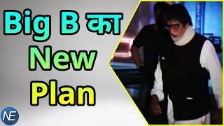 किस लिए कर रहे हैं Amitabh Bachchan खास तैयारियां| Amit Shad
