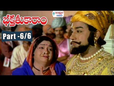 Bhakta Tukaram Movie Parts 6/6 | ANR, Anjali Devi | Volga Videos