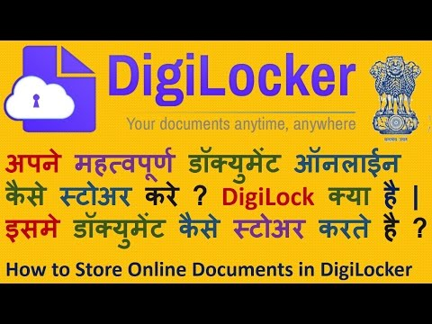 How to use digilocker | How to Store Documents Digilocker | How to create digilocer account