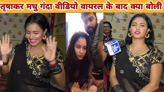 तृषाकर मधु का Viral video    Trishakar Madhu Ka full video    Trisha kar Madhu viral video