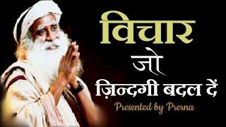 सद्गुरु श्री जग्गी वासुदेव जी के अनमोल विचार || Quotes of Sadguru in hindi ||