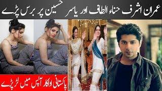 Imran Ashraf advice to Yasir hussain and Iqra Aziz, Hina Altaf and Aiman Khan