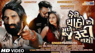 Jene Chaho Ae Made Jaruri Nathi- PravinSinh || New Gujarati Video Song 2020 || @POP SKOPE MUSIC