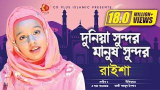 দুনিয়া সুন্দর মানুষ সুন্দর | Dunia Sundor Manush Sundor | Raisha | Bangla Islamic Song 2019