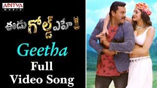 Geetha Full Video Song   Eedu Gold Ehe Full Video Songs   Sunil, Richa