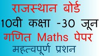 RAJASTHAN CLASS 10 IMPORTANT QUESTIONS SOCIAL SCIENCE | RBSE