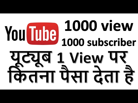 {HINDI} How much money pay youtube per 1000 view || How much earn 1000 subscriber || youtube pay